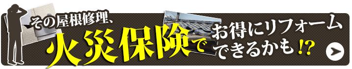 d-hoken2.jpg
