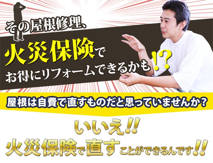 シノツカ 香取 火災保険