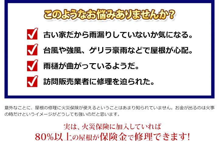 香取 シノツカ リフォーム 火災保険 修理