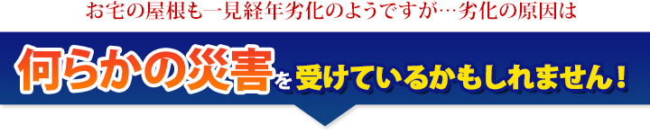 千葉 香取 火災保険 リフォーム シノツカ
