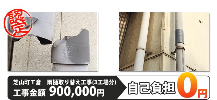 シノツカ 香取 千葉 屋根修理 火災保険 お得にリフォーム