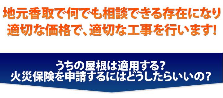 瓦 雨樋 屋根 修理 リフォーム シノツカ 千葉 香取